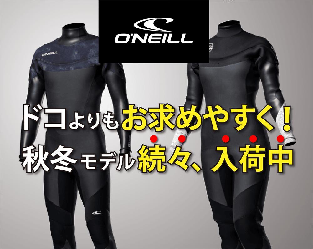 オニール ウェットスーツ